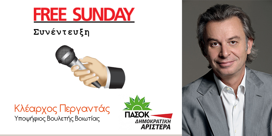 free sunday ekloges pergantas
